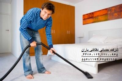 شرکت خدمات نظافت منزل